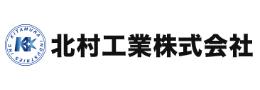北村工業株式会社