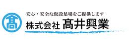 株式会社 髙井興業